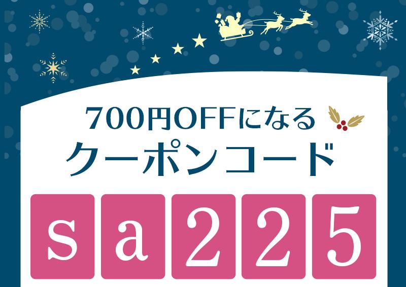700円OFFになるクーポンコード