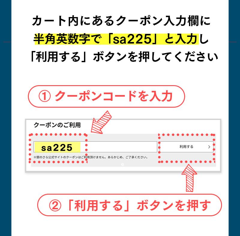 カート内にあるクーポン入力欄に半角英数字で「sa225」と入力し「利用する」ボタンを押してください