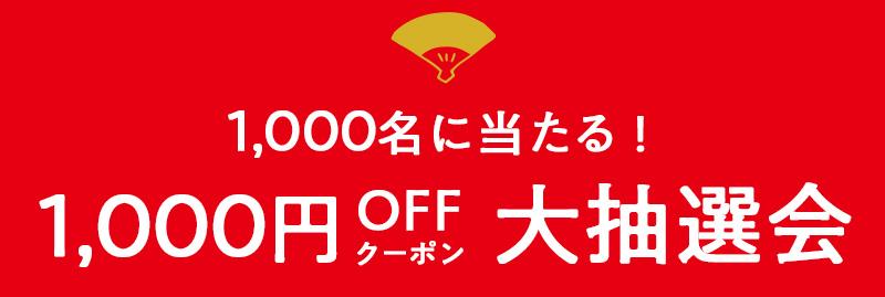 1,000名に当たる!1,000円OFF大抽選会