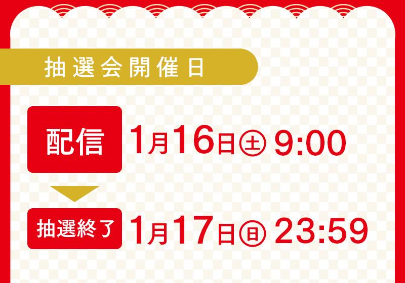 抽選会開催日1月16日(土)9:00