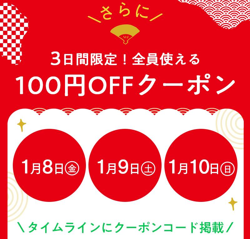 3日間限定!全員使える100円OFFクーポン
