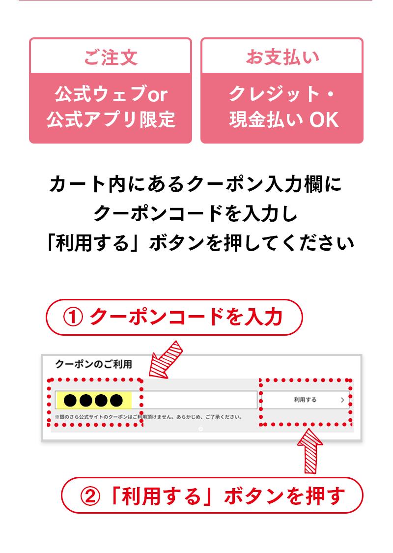 カート内にあるクーポン入力欄にクーポンコードを入力し「利用する」ボタンを押してください