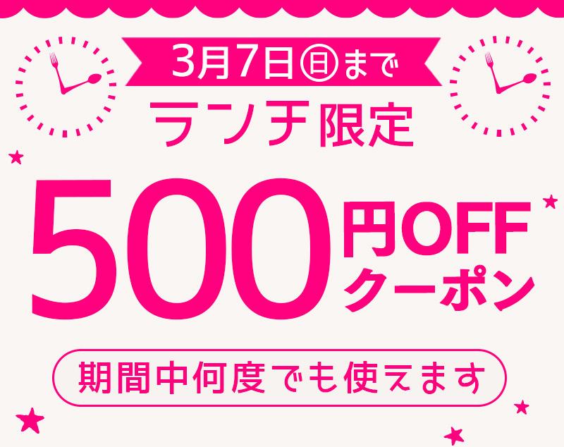 ランチ限定!何度でも使える500円OFFクーポン