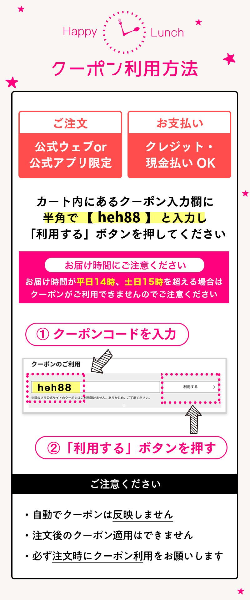 クーポン利用方法 カート内にあるクーポン入力欄に半角で 【 heh88 】 と入力し「利用する」ボタンを押してください