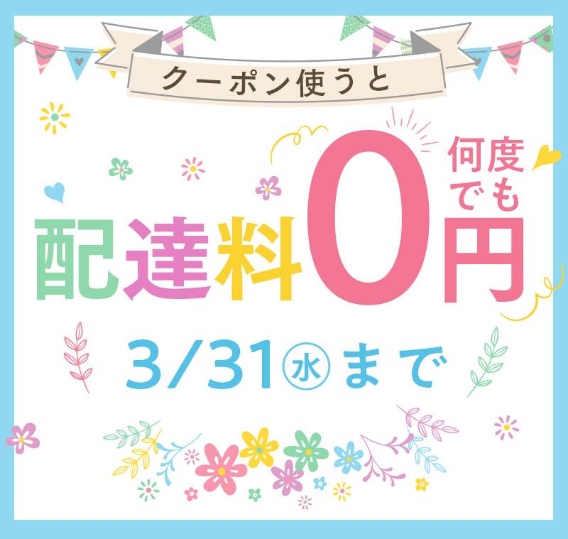 3月31日(水)お届け分まで何度でも配達料0円