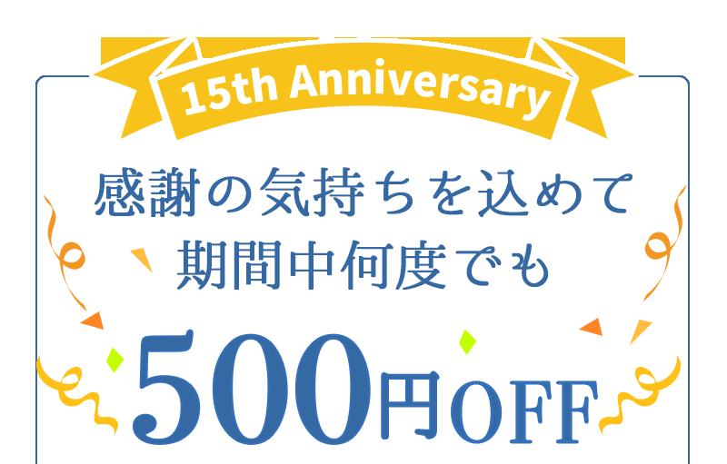 感謝の気持ちを込めて期間中何度でも500円OFFクーポン