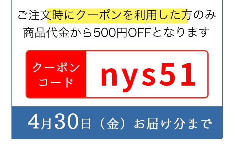 4月30日(金)お届け分まで