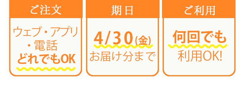 注文・期日・ご利用