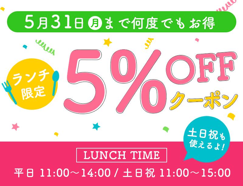 5/31まで何度でも!ランチタイム【5%OFF】キャンペーン