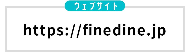 公式ウェブサイトhttps://finedine.jp