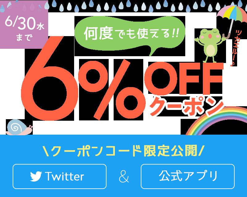 6%OFFクーポン!twitterとアプリ限定公開!6月30日まで