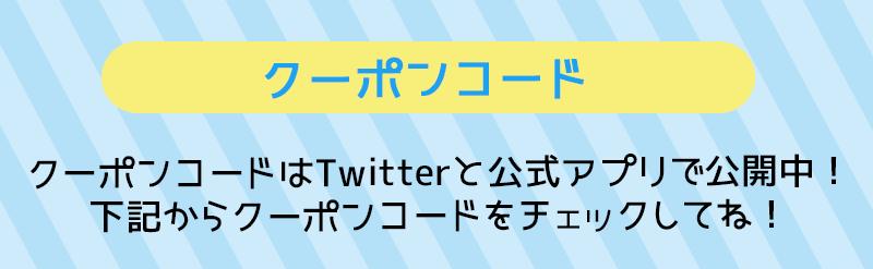 クーポンコードはTwitterと公式アプリで公開中!下記からクーポンコードをチェックしてね!