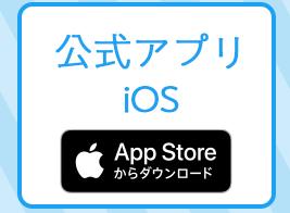 公式アプリiOS