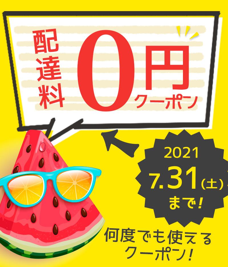 配達料0円!7月31日まで何度でも!