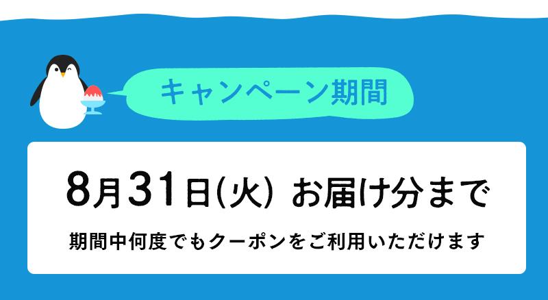 8月31日(火) お届け分まで
