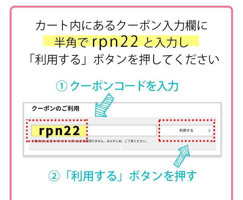 半角で rpn22 と入力