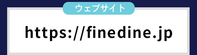 ウェブサイト:https://finedine.jp